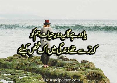 Yaad Rahay Ga Ye Door-e-hayat Hum Ko