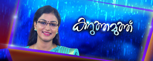 Karuthamuthu Serial Full Episode 23 November 2017