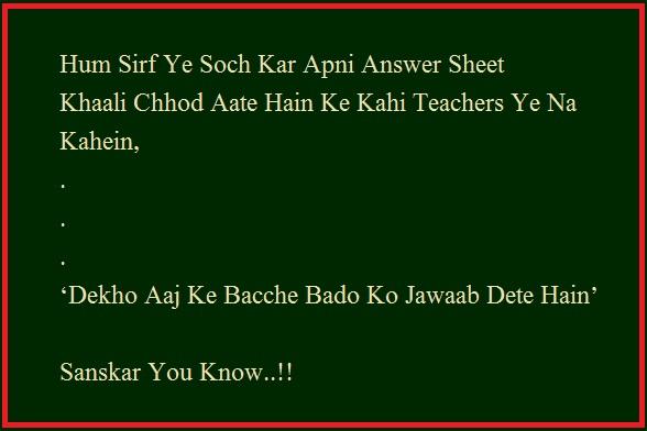 exams jokes, Hum sirf ye soch kar apni answer sheet khaali chhod aate