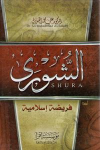 الدكتور علي محمد الصلابي