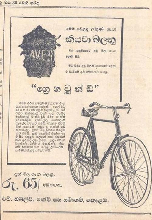 old sri lankan advertisments