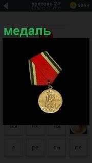 На черном фоне показана награда медаль победы, которую вручали участникам войны