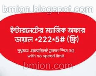airtel-Internet-Magic-Offer-dial-*222*-5#.jpg