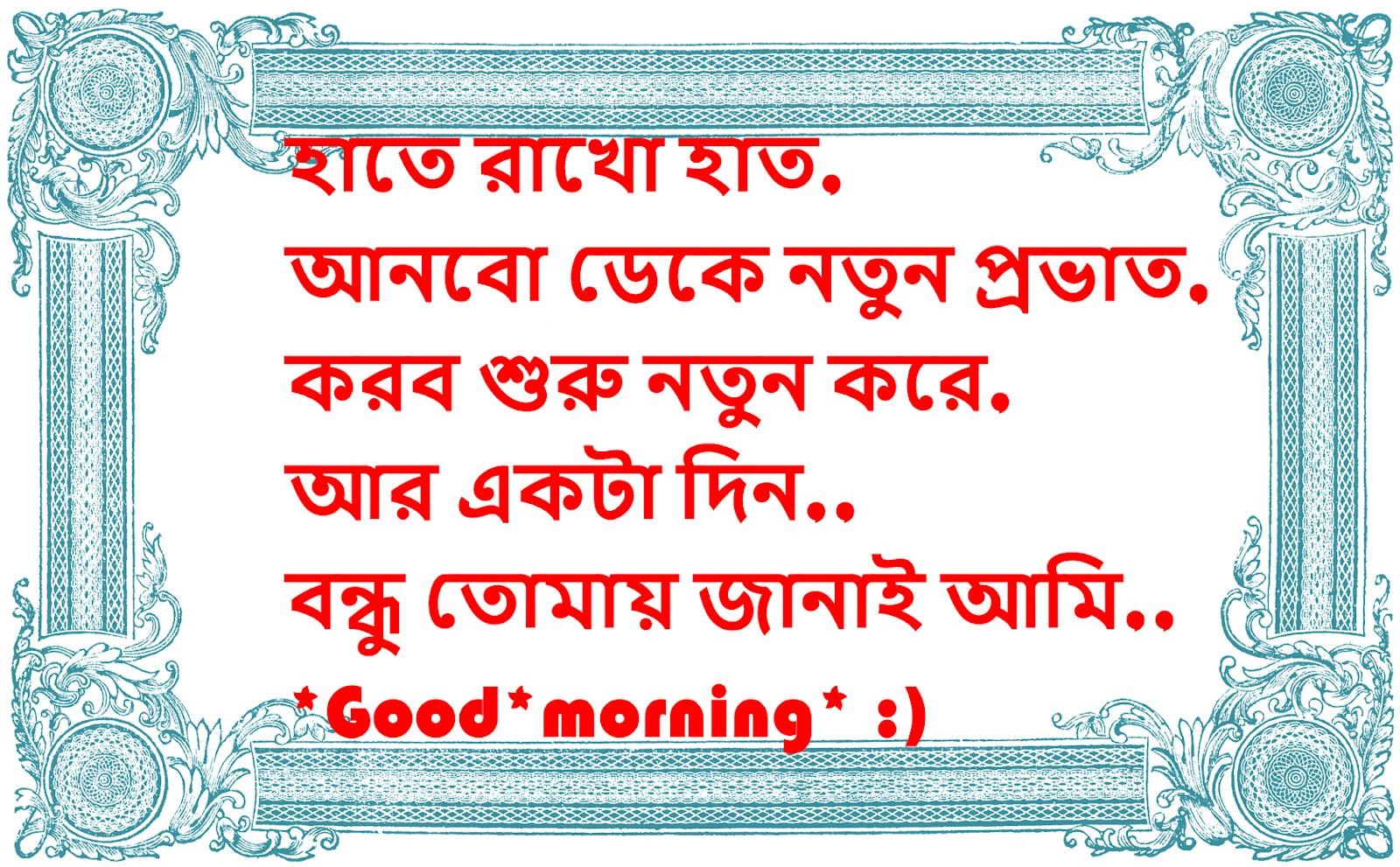 bangla goodmorning sms