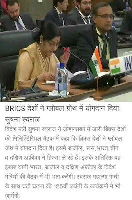 Global desh ki yatra Sushma Swaraj: सुषमा स्वराज की ताज़ा ख़बर