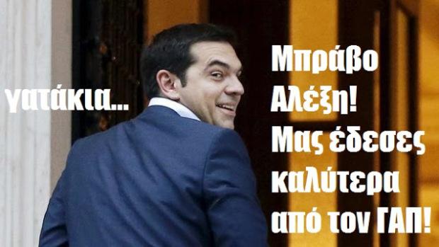 Ποιός αυτ-απατεώνας; σκέτο απατεώνας! Ο Τσίπρας είχε προσυμφωνήσει εγγράφως με την τρόικα μια βδομάδα πριν το δημοψήφισμα!