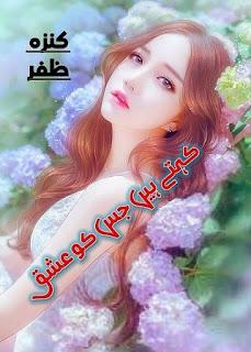 Kehte Hain Jisko Ishq Novel By Kanza Zafar Free Download
