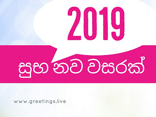 happy new year 2019 in sinhala greetings Live