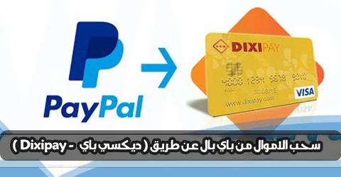 سحب الاموال من باي بال عن طريق ( ديكسي باي - Dixipay )