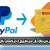paypal   طريقة سحب الاموال من باي بال عن طريق ( ديكسي باي - Dixipay )   من atm مصر