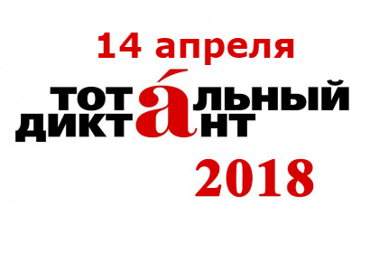 Картинки по запросу тотальный диктант 2018