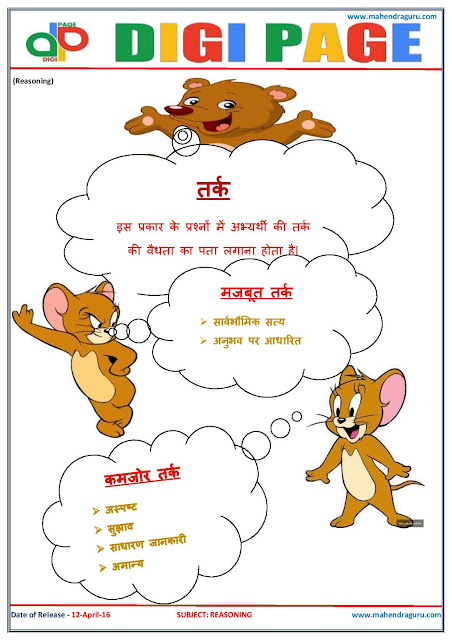 reasoning questions and answers pdf for bank exam free download in hindi