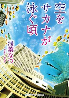 空をサカナが泳ぐ頃 Sora o Sakana ga Oyogu Koro free download