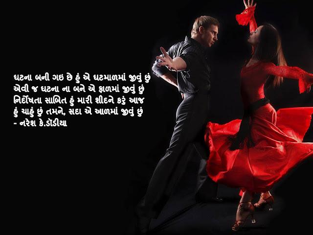 घटना बनी गइ छे हुं ए घटमाळमां जीवुं छुं Gujarati Muktak By Naresh K. Dodia
