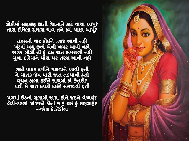 लोहीमां सणसण थाती वेदनाने क्यां वाचा आपुं? Gujarati Kavita By Naresh K. Dodia
