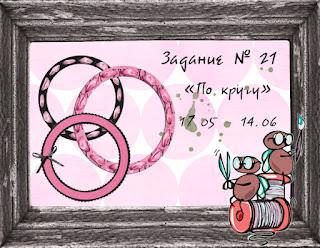 http://myhi-creativiti.blogspot.ru/2016/05/21.html