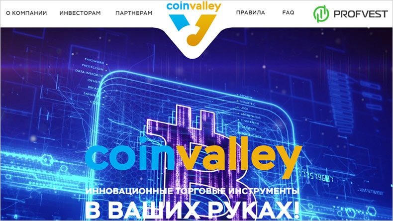 Лидер Coin Valley
