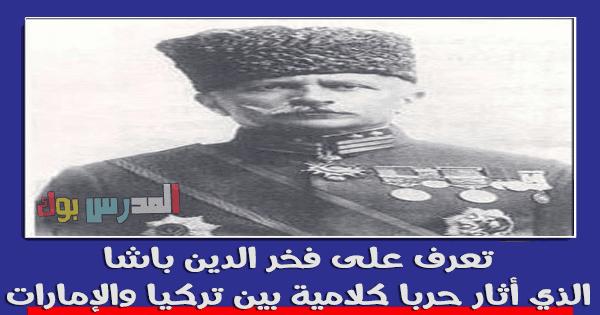 تعرف على فخر الدين باشا الذي أثار حربا كلامية بين تركيا والإمارات