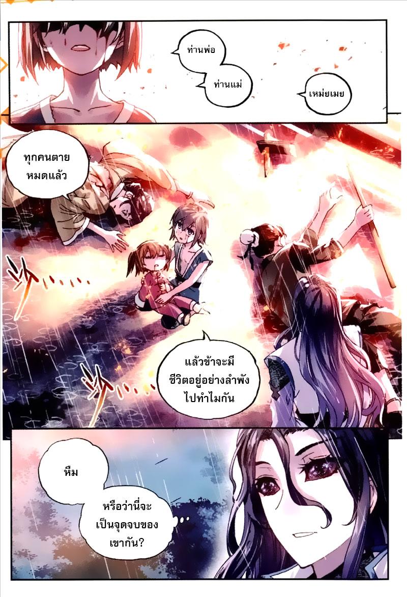 อ่านการ์ตูน Wu Dong Qian Kun 63 ภาพที่ 6