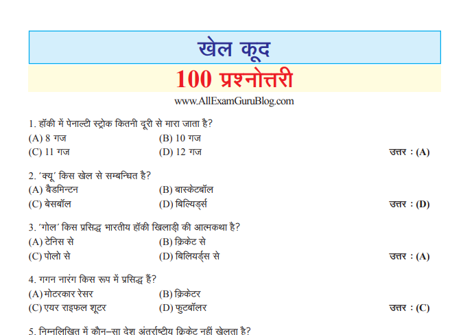 Questions ebook gk with download answers