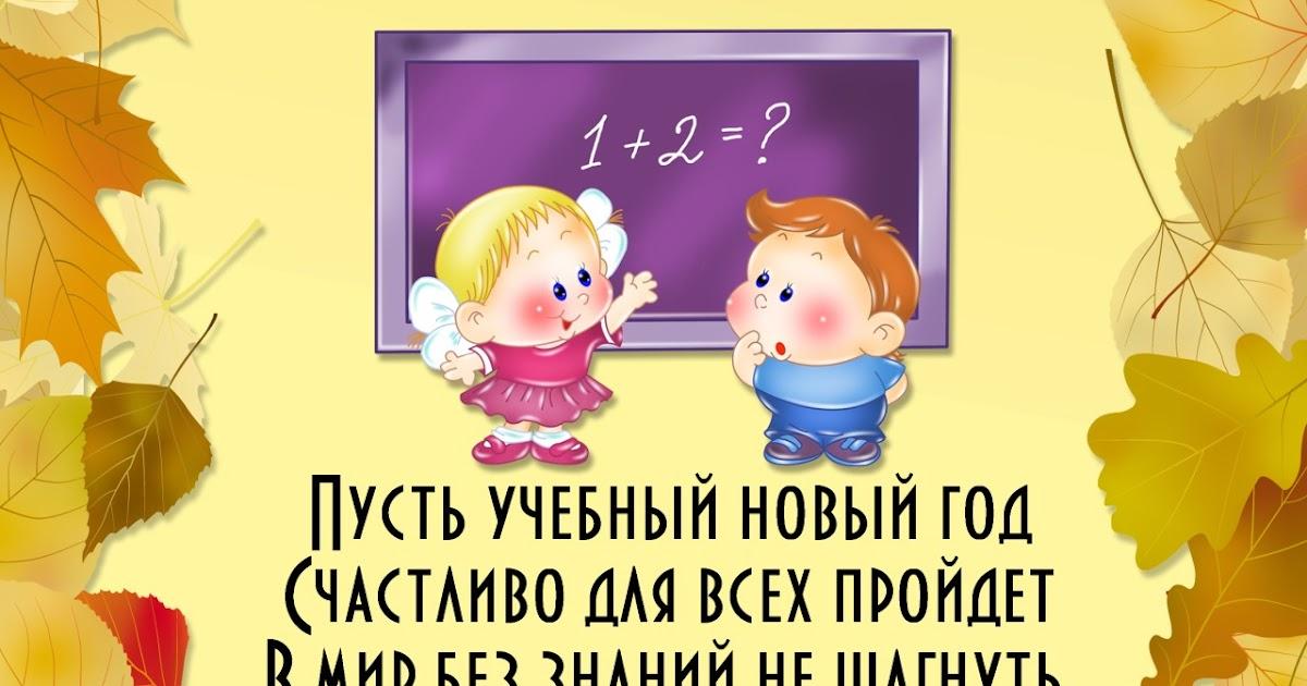 Днем рождения, картинка поздравление с началом учебного года в детском саду