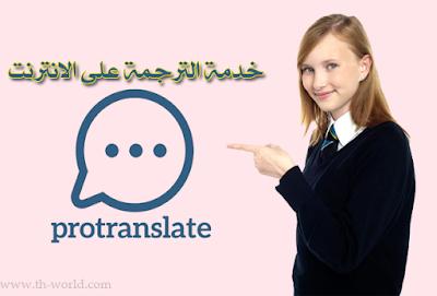 خدمة-الترجمة-على-الانترنت