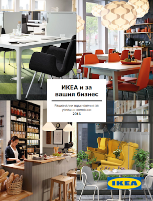 http://onlinecatalogue.ikea.com/BG/bg/Business_Brochure/
