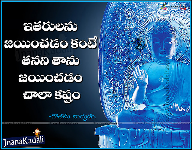 Best Motivation Telugu Quotes from Gautama Buddha,Best Motivational Telugu Quotes from Gautama Buddha. Get the top best Telugu motivational quotes by Gautama buddha with image and quote. Gautama buddha inspirational,motivational quotes in Telugu for free.
