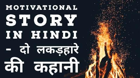 Motivational Story in Hindi - दो लकड़हारे की जिंदगी