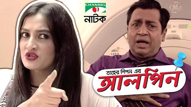 Alpin (2017) Bangla Natok Ft. Selim and Aparna Full HDTVRip 720p BluRay