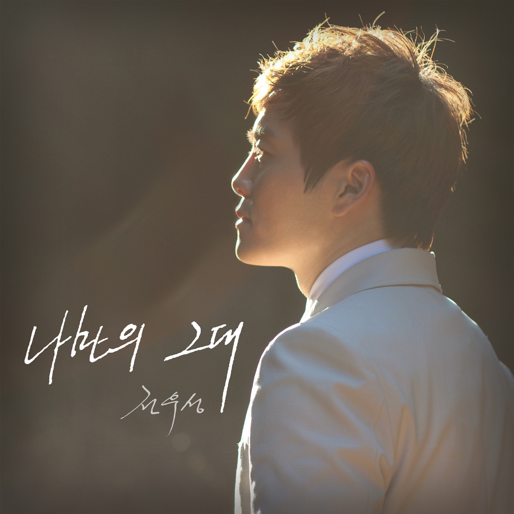 JEON WOO SUNG (NOEL) – My Love – Single