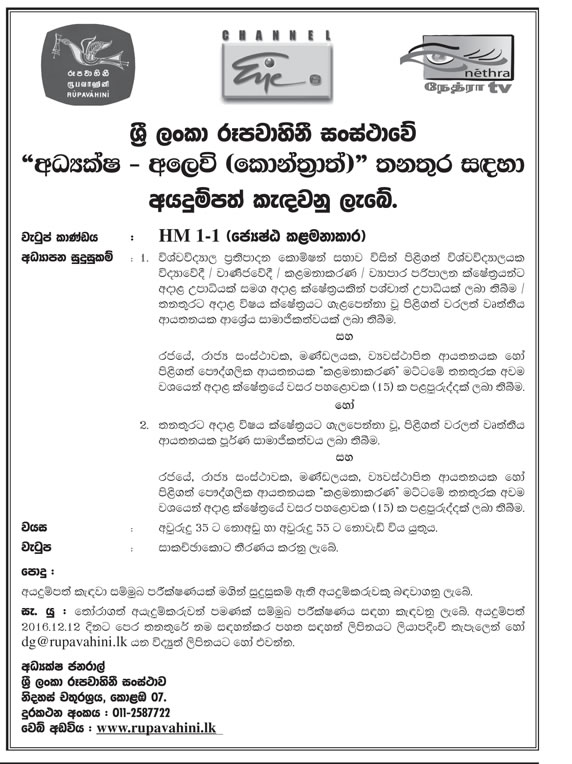 Sri Lankan Government Job Vacancies at Sri Lanka Rupavahini Corporation for Marketing Directors