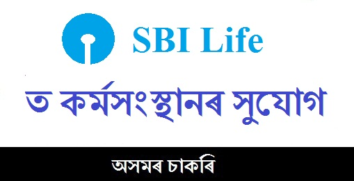 Job opportunity at SBI Life