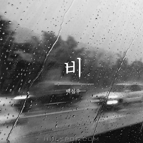 Baek Seolwoo – 비 – Single