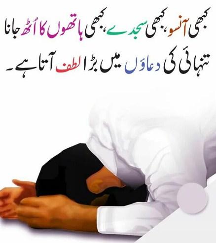 Poetry Urdu Poetry Islamic Poetry 2 Lines Poetry Quotes