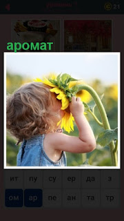 651 слов ребенок нюхает подсолнух, его аромат 1 уровень