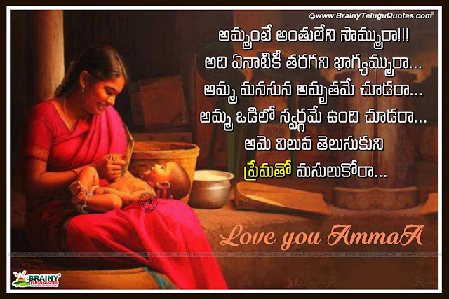 Beautiful Mother Quotations in Telugu With Images, Amma Kavithalu Telugu lo, Mother Quotes with Images,mothers day quotations in telugu, happy mothers day quotes in telugu, mothers quotes in telugu, mother quotes in telugu,Mothers Day quotes in telugu, Mothers day images, Mothers day Greetings in telugu, Mothers day messages in telugu, Mothers Day sms in telugu,best mothers day quotes in Telugu, Telugu Mother Quotes, Telugu Mother Wallpapers, Mothers Day Telugu Quotations with Images