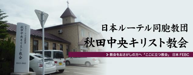 日本ルーテル同胞教団秋田中央キリスト教会