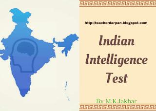 भारत में बुद्धि परीक्षण का इतिहास