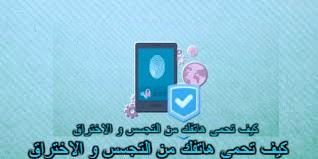كيفية حماية هاتفك من التجسس والاختراق