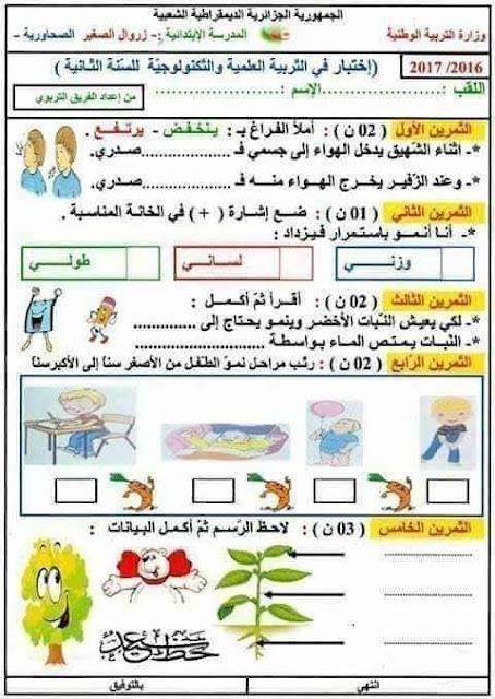 نماذج اختبارات التربية العلمية للثانية Exam-elmia-2ap-Esham
