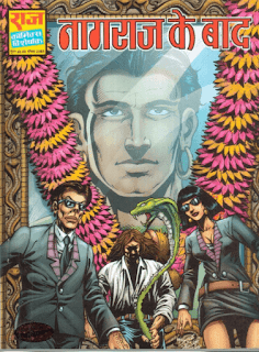 Nagraj-Ke-Baad-PDF-Book-In-Hindi-Free-download