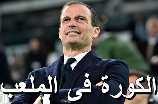 رسميًا فريق يوفنتوس يعلن رحيل اليجرى