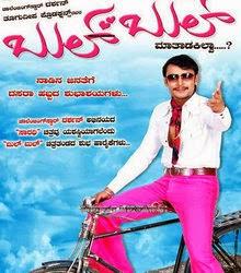 Free Download MP3 Songs of Bulbul (Kannada) ~ Make Music