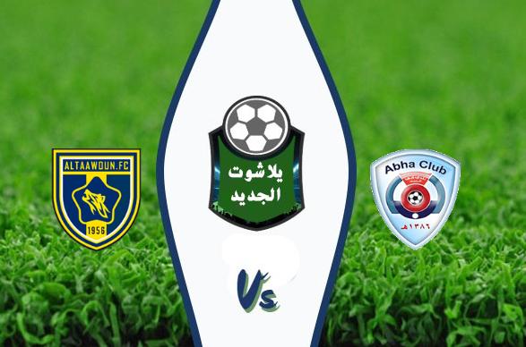 مشاهدة مباراة التعاون وأبها بث مباشر اليوم السبت 7 مارس 2020 الدوري السعودي