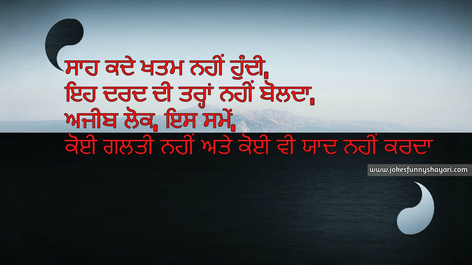 Beautiful Wallpaper Love Punjabi - Love%2Bpunjabi%2Bshayari%2Bimages%2Bdownloadd%2B%25281%2529  Perfect Image Reference_4097100.jpg