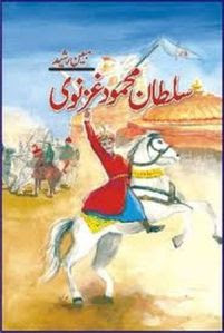 analysis, Urdu Books, Urdu Historical Books, Urdu,