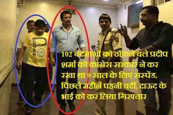 102 बदमाशों को ठोंकने वाले प्रदीप शर्मा को कांग्रेस सरकार ने किया था 9 साल के लिए सस्पेंड