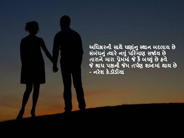 अधिकारनी साथे घणांनु स्थान बदलाय छे Gujarati Muktak By Naresh K. Dodia