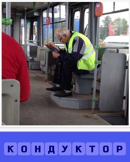 в транспорте сидит кондуктор и читает книгу